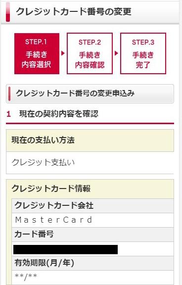「クレジットカード番号の変更」から支払い方法の確認・変更をする