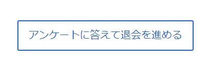 でぃずにーデラックス・退会アンケート