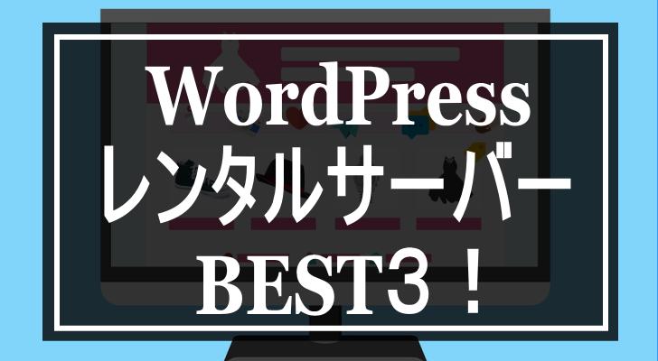 レンタルサーバーWordPress初心者おすすめ比較