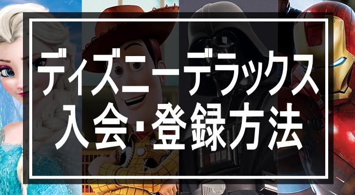 ディズニーデラックス/入会/登録/申込/方法/解説