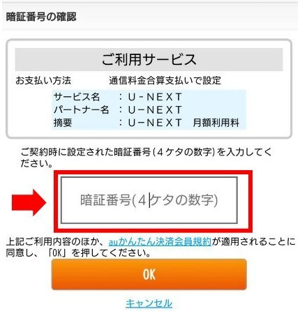 U-NEXTへau簡単決済で登録・解約する方法