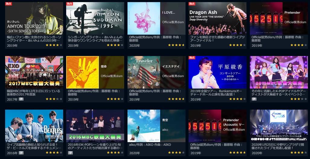 U-NEXTの音楽関連コンテンツ