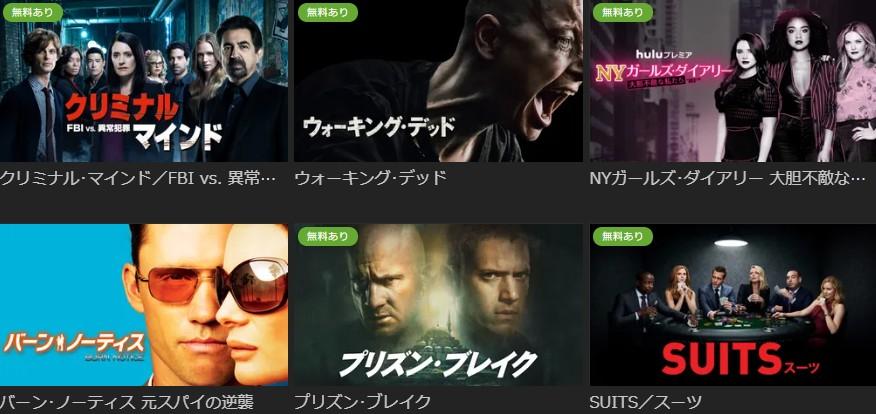 Huluの配信作品の例