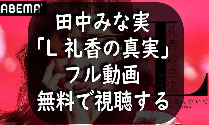 ドラマ「L礼香の真実」フル動画見逃し無料1話から最終回視聴する方法スピンオフドラマ・田中みな実