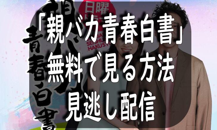「親バカ青春白書」フル動画無料「1話から最終回まで」ドラマ視聴