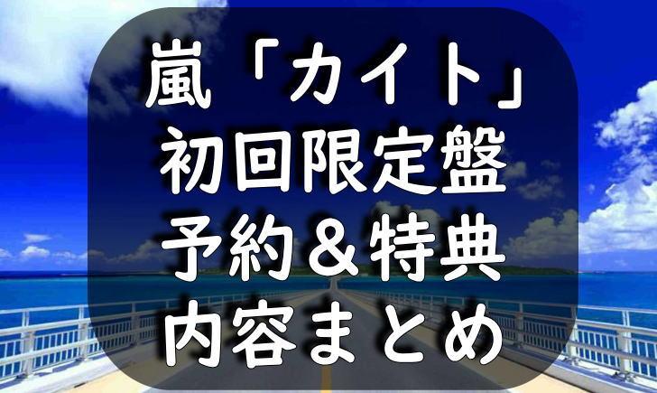 嵐カイト初回限定盤予約特典・まとめ売り切れ