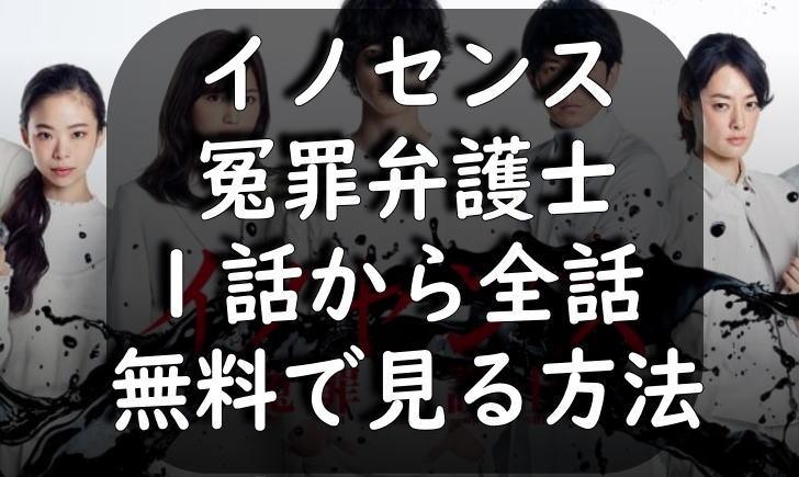 ドラマイノセンス冤罪弁護士フル動画無料1話から全話視聴する方法