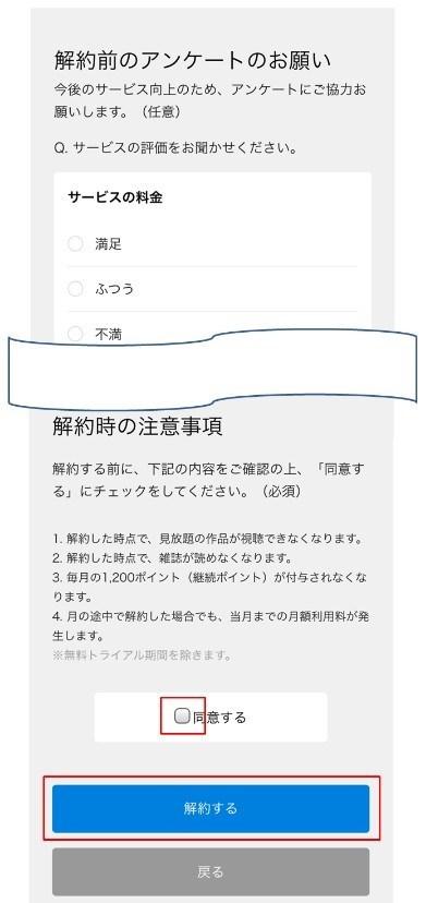 U-NEXT無料トライアルの解約手順