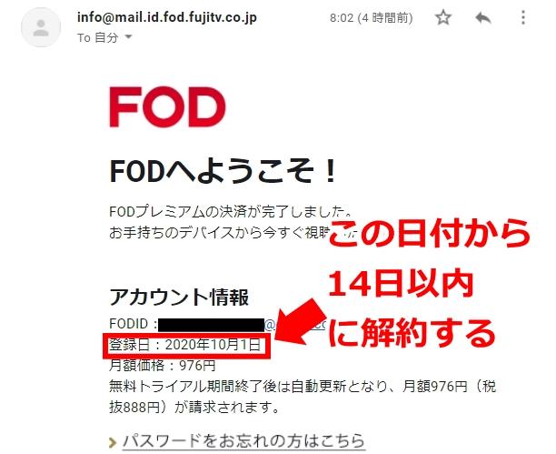 FOD無料トライアルの注意点