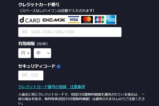 Disney+(ディズニープラス)の支払い方法・クレジットカードの種類