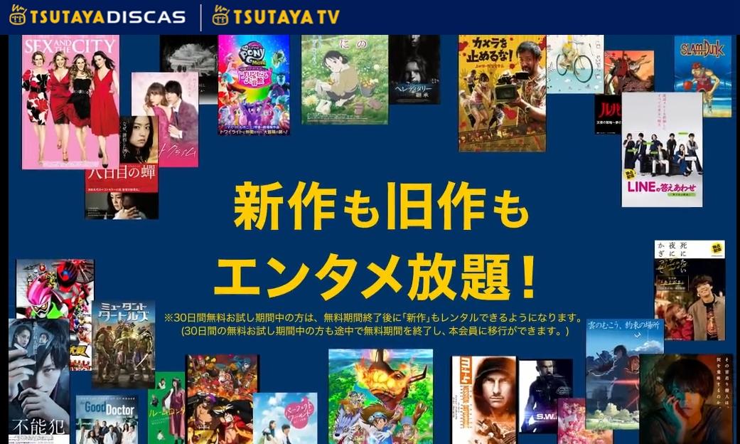 TSUTAYA TV 無料トライアル