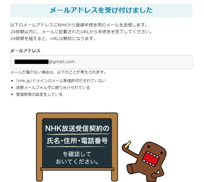 NHKプラス登録申し込み手順