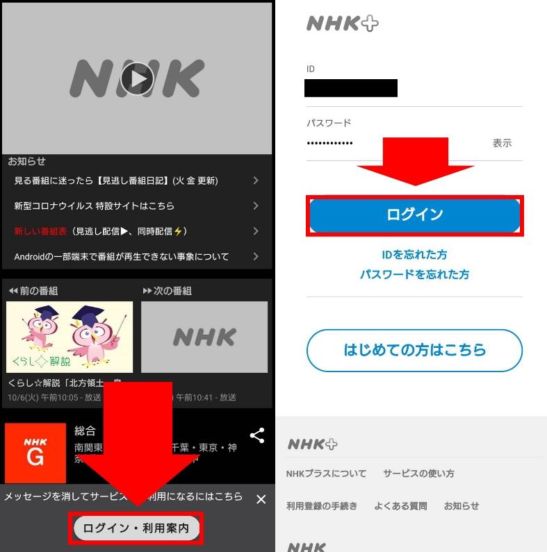 NHKプラスへログインしてみる