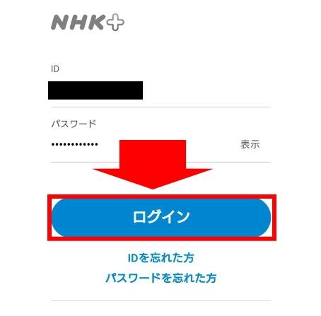 NHKプラスへ確認コードを入力する手順