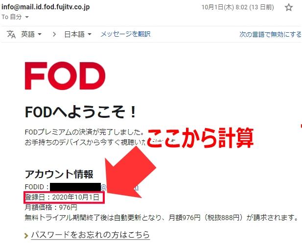 FOD無料トライアル期間確認する方法