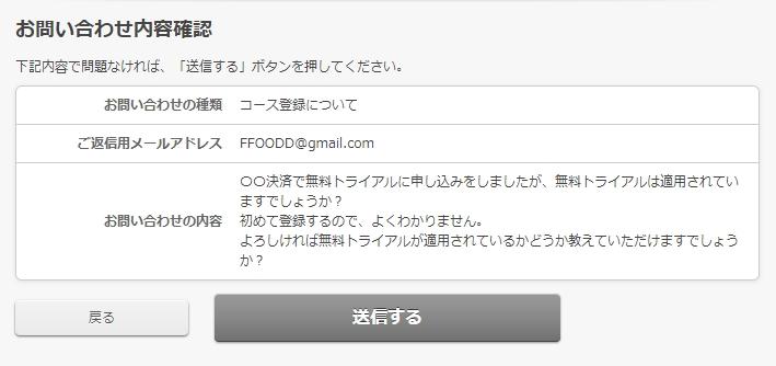 FODで無料期間を確認する方法