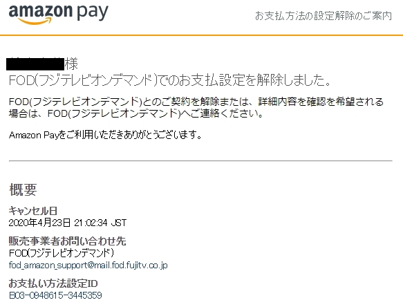AmazonPay 解約確認のメール
