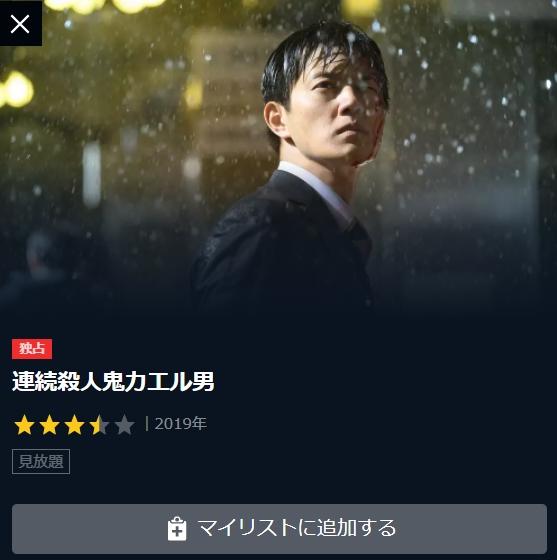 連続殺人鬼カエル男動画フル無料1話~全話視聴方法