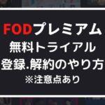 FODプレミアム 無料トライアル 登録・解約のやり方 ※注意点あり