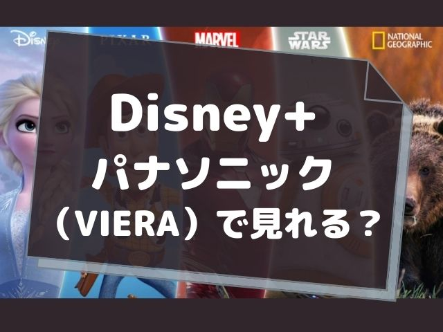 ディズニープラス・テレビ・パナソニック・ビエラ