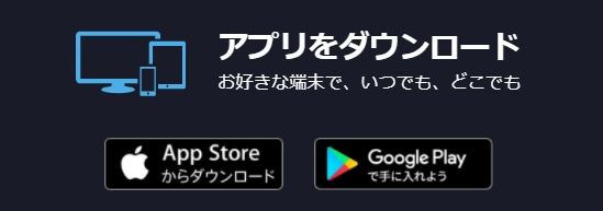 ディズニープラスアプリ