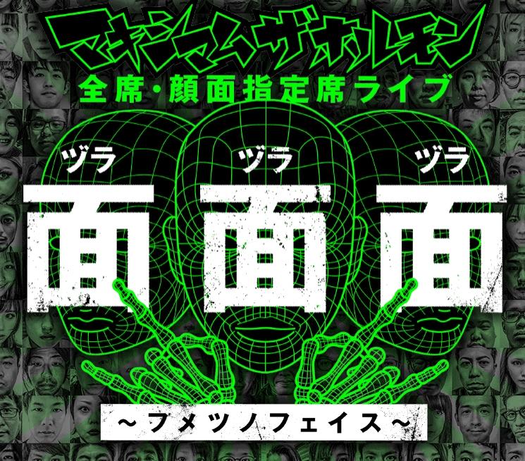 マキシマムザホルモン配信ライブ
