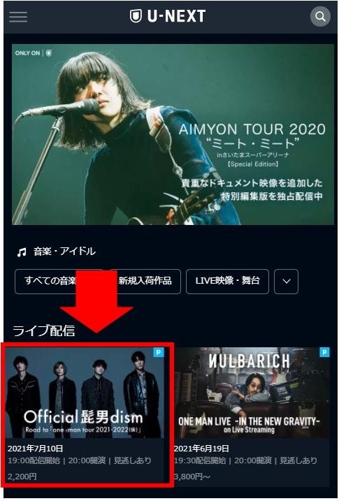 official髭男dism配信ライブ