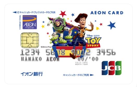 ディズニーデザインクレジットカード・年会費無料