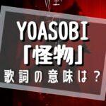 YOASOBI 怪物・歌詞の意味は