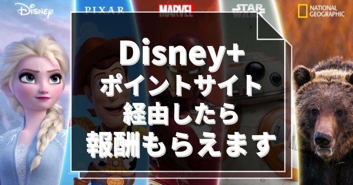 ディズニープラス・ポイントサイト経由