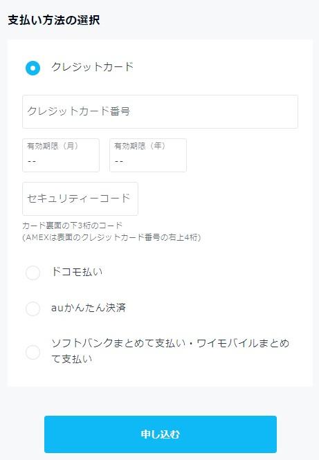 U-NEXTキャリア決済で登録・解約する手順