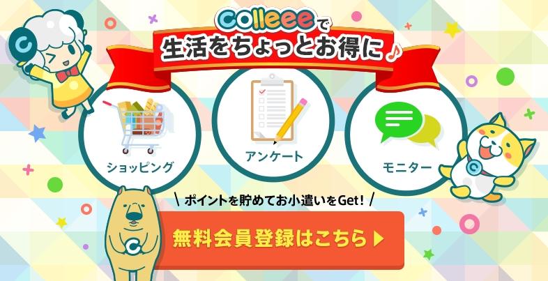 colleee(コリー)ポイントサイト