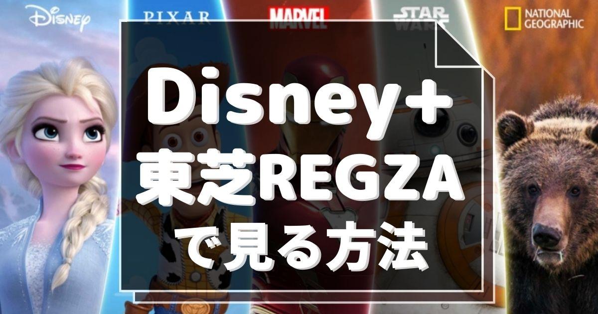 ディズニープラス東芝REGZA(レグザ)テレビで見る方法