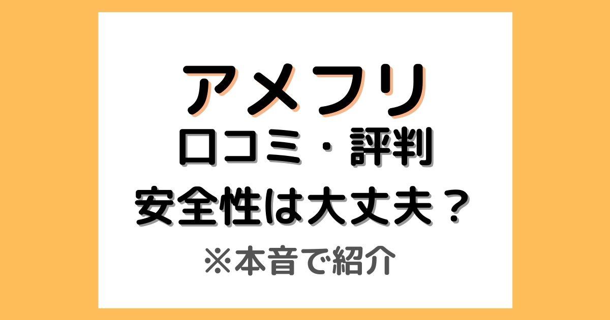 ポイントサイト「アメフリ」口コミ・評判・安全性は大丈夫?