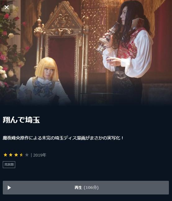 映画「翔んで埼玉」フル動画無料で視聴