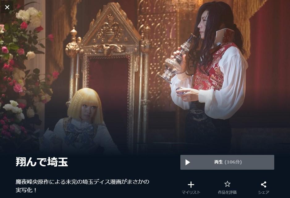 映画「翔んで埼玉」フル動画無料視聴
