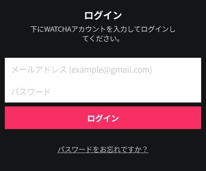 WATCHA登録手順・無料体験のやり方