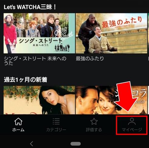 WATCHAアプリから解約する方法