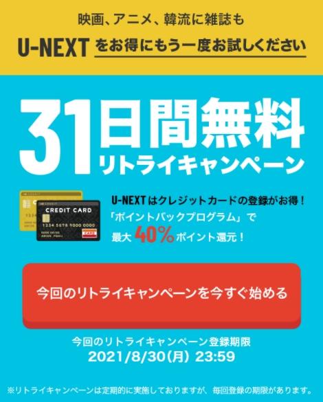 リトライキャンペーン・U-NEXT