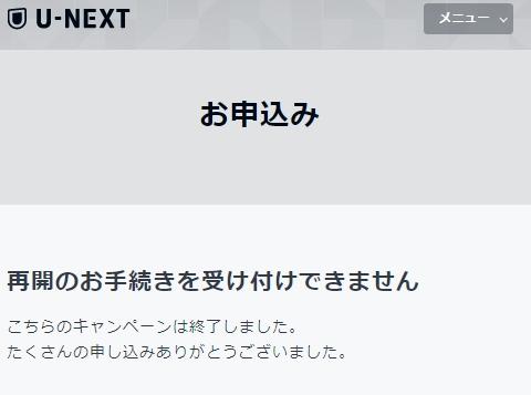 U-NEXTリトライキャンペーン参加期限