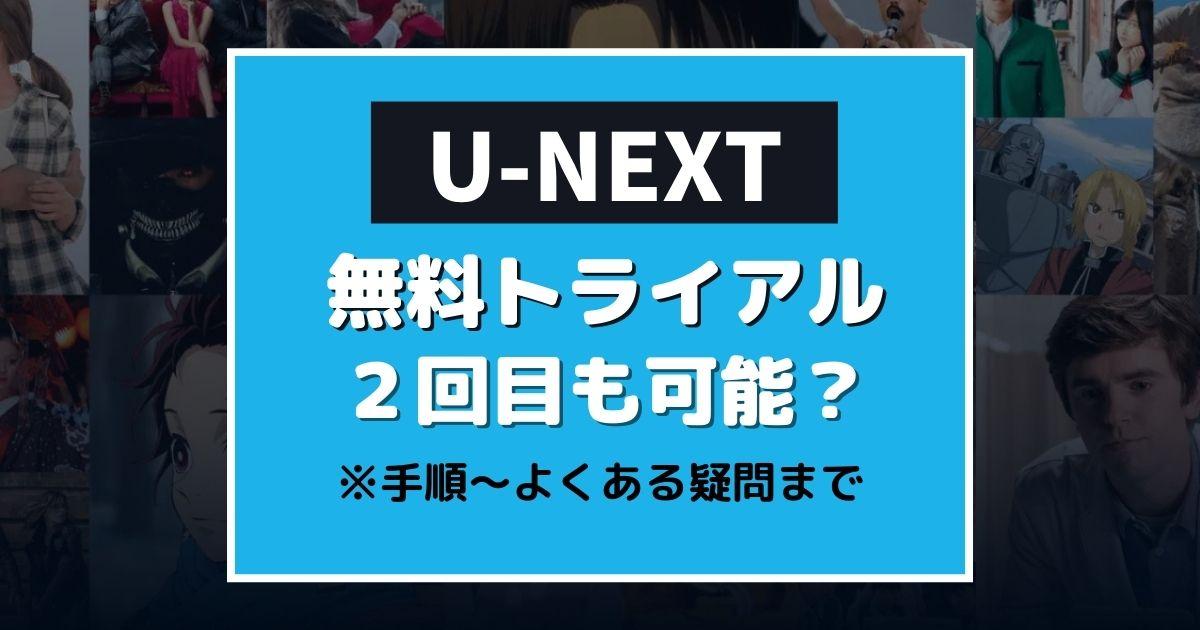 U-NEXT無料トライアル2回目・メールアドレス