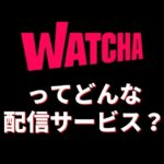 WATCHAの特徴・料金・配信作品ラインナップ