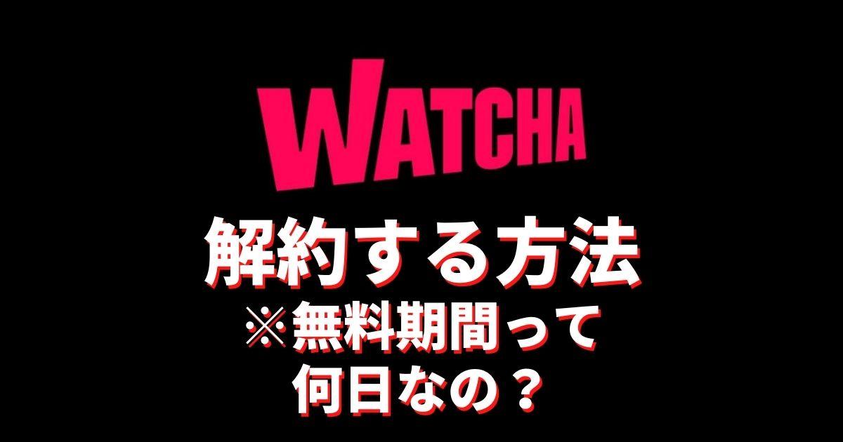 WATCHAを無料期間内に確実に解約・退会する方法
