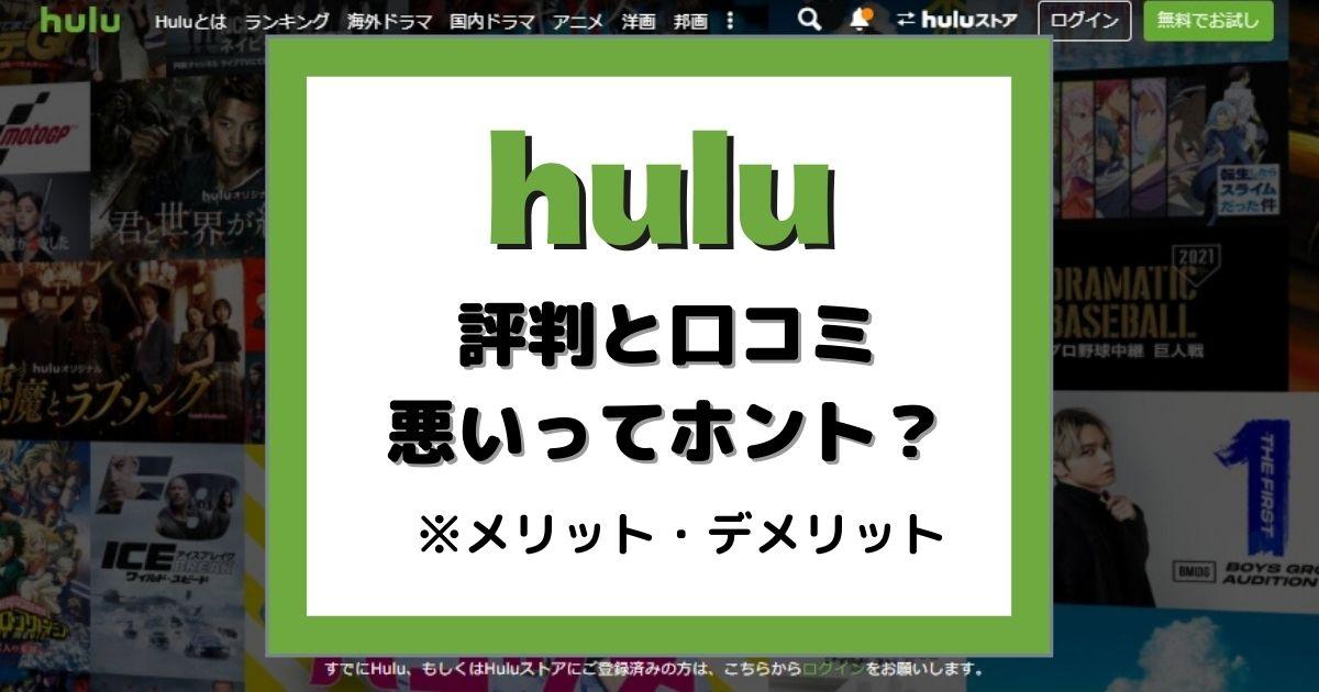 hulu評判口コミ・悪い・メリットデメリット